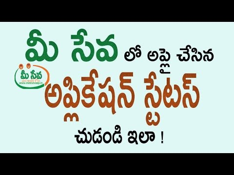 How To Check Meeseva Application Status Online For A.P & Telangana