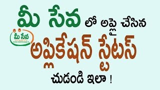 how to check meeseva application status online for a p telangana