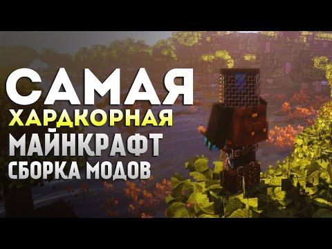 Самая Сложная Сборка Модов в Minecraft - #1 Прохождение Minecraft RLCraft
