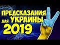 ПРЕДСКАЗАНИЯ для УКРАИНЫ на 2019 ГОД САМЫЙ ТОЧНЫЙ ПРОГНОЗ 2019