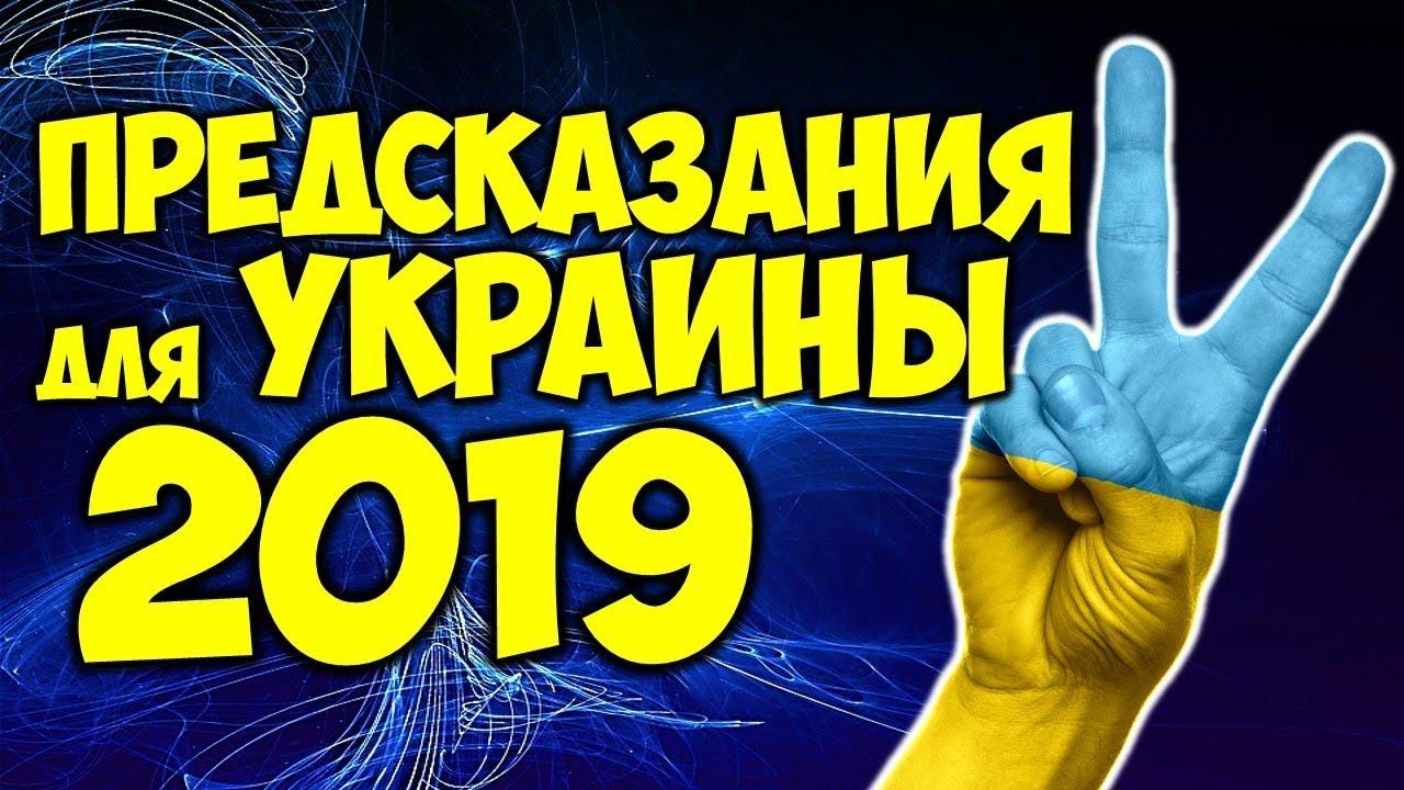 Предсказания на 2019 год для Украины от сильнейших экстрасенсов новые фото