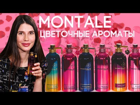 Цветочные ароматы Montale ☆ Обзор парфюмерии Монталь с нотами цветов на любой вкус