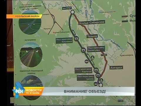 От Иркутска до Усолья-Сибирского можно будет добраться за 40 минут по новой дороге