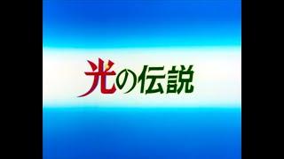 『光の伝説』は、麻生いずみ原作の新体操を題材にしたスポーツテレビアニメである。 残念ながら、ソフト化されていません。 チャプター...