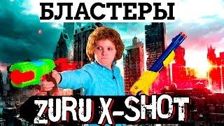 БЛАСТЕРЫ ZURU X-SHOT: ПОЧТИ NERF?