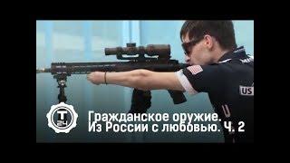 Из России с любовью. 2 часть | Гражданское оружие | Т24