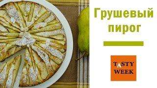 Рецепт пирога с грушами. Грушевый пирог (Pear Pie Recipe)