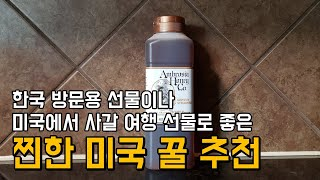 미국 꿀 추천 미국 여행 선물 한국 방문 선물 추천 A…