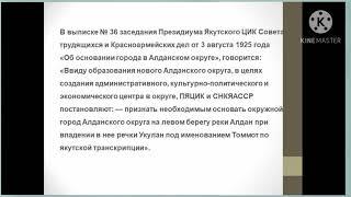 Томмот Республика Саха (Якутия)