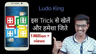 Hack Ludo king लुडो hack करीये और हमेशा जितीये