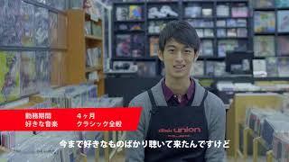 株式会社ディスクユニオンのスタッフ採用PR動画です。 やりがいと夢のあ...