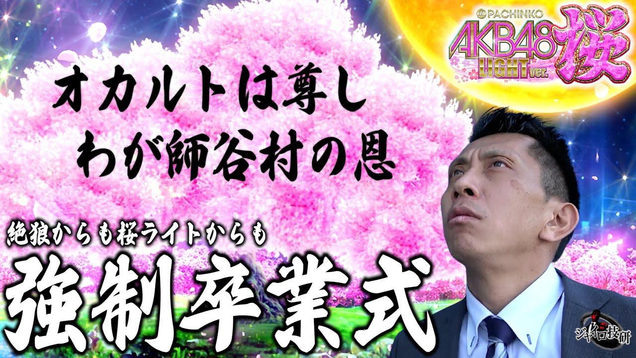 絶狼・AKB桜ライト│【収益貢献終了】強制卒業式【第179話】