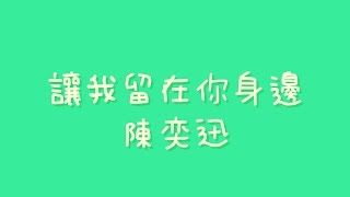 陳奕迅 - 讓我留在你身邊【歌詞】(電影 擺渡人 主題曲)