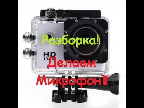 Разборка Экшен камеры SJ4000 смотрим какие есть не доделки.И улучшаем микрофон!