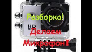 Разборка Экшен камеры SJ4000 смотрим какие есть не доделки.И улучшаем микрофон!(Ссылки касаемые темы видео находятся ниже: ----------------------------------------------------------------------------------------------------------------------..., 2014-10-26T18:13:00.000Z)