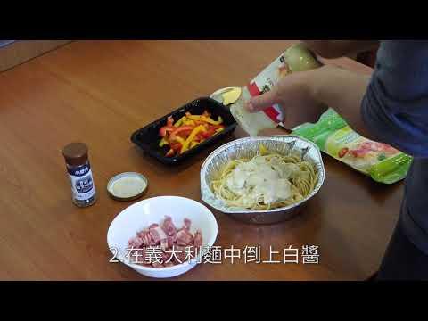 氣炸鍋也能輕鬆做聖誕大餐 - 焗烤義大利麵