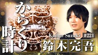 からくり時計 鈴木完吾 Kango Suzuki からくり作家 ブレイク前夜~次世代の芸術家たち~ #221