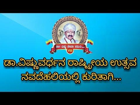 Dr. Vishnuvardhan National Festival - 2017