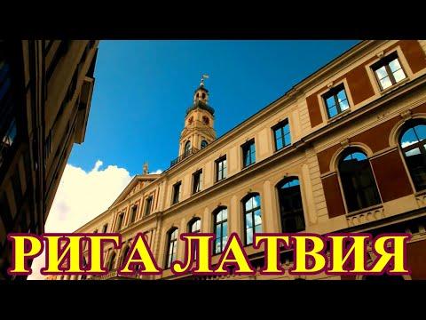 RIGA Latvia Travel sights of Latvia  Достопримечательности Латвии, Старой  РИГИ