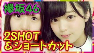 【欅坂46】ついに平手友梨奈が髪を切ってショートカットに!さらに、ひ...