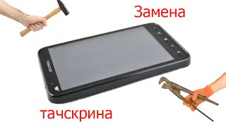 Замена сенсорного экрана на телефоне HTC Star A2000 своими руками(В данном видео мы рассмотрим как заменить сломавшийся тачскрин на телефоне HTC Star A2000 своими руками не прибег..., 2014-12-16T11:14:22.000Z)
