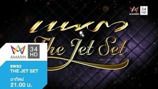 แพรว The Jet Set วันที่ 13 ธ.ค.58 (5/5) ดร.ประสิทธิ์ ศรีสุวรรณ