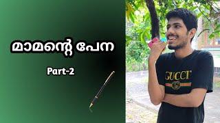 മാമന്റെ പേന | Part-2 | Svm Vines | Malayalam Vine | Malayalam Comedy