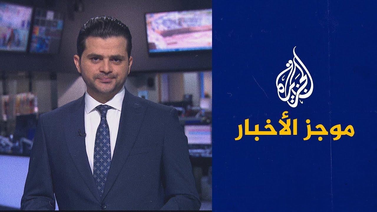 موجز الأخبار - الثالثة صباحا 03/03/2021  - نشر قبل 3 ساعة