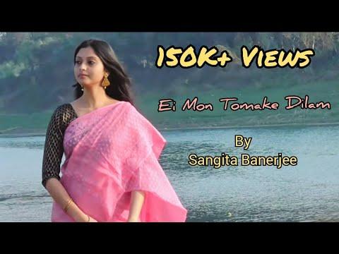 Ei Mon Tomake Dilam   Cover Song   by Sangita Banerjee