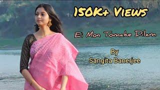 Gambar cover Ei Mon Tomake Dilam    Cover Song   by Sangita Banerjee