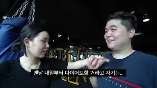 [VLOG]남편과 뮤직복싱 다이어트 일일체험_살빠짐주의