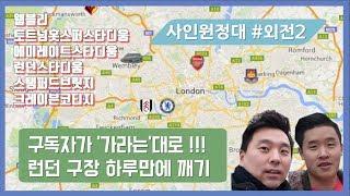 [사인원정대-외전]가라는 대로 part 2!! 런던 내 EPL 6개 구장 하루만에 뽀개기