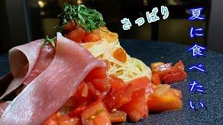 """絶品!!トマトの冷製パスタの作り方 """"味がボヤけないちょっとした工夫"""""""