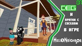 The Degon в игре Hello Neighbor