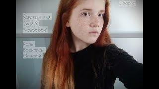 Кастинг на тизер Часодеи | Роль Василисы Огневой.
