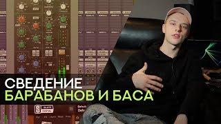 Сведение Живых Барабанов и Бас Гитары (English subtitles)