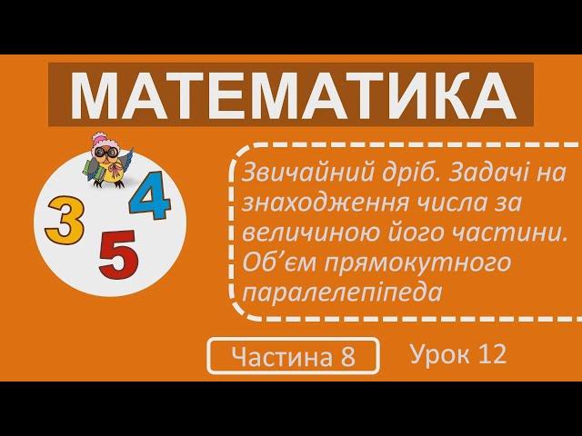 3 клас. Математика. Звичайний дріб. Задачі на знаходження числа за величиною його частини. ОбꞋєм прямокутного паралелепіпеда.
