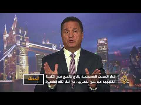 الحصاد- السعودية وكندا.. هل يزج بالحج في الأزمة؟  - نشر قبل 10 ساعة