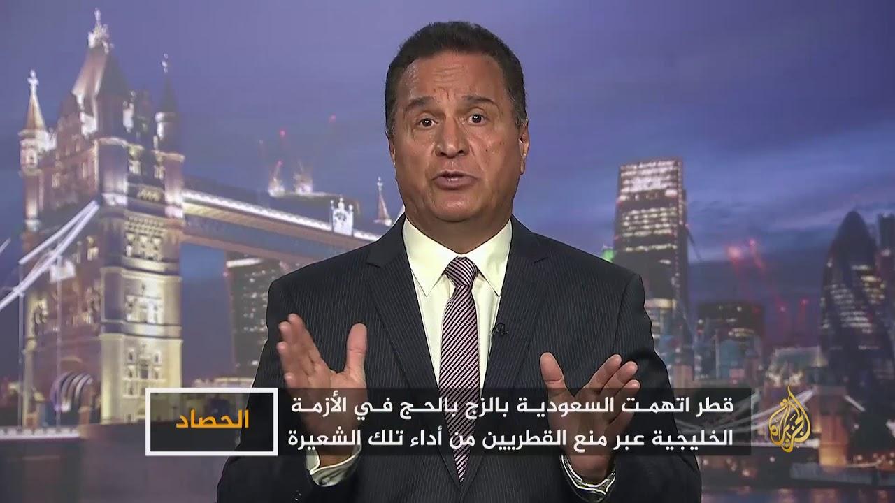 الجزيرة:الحصاد- السعودية وكندا.. هل يزج بالحج في الأزمة؟