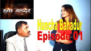Huncha Bahadur,2nd November 2017,Episode 1