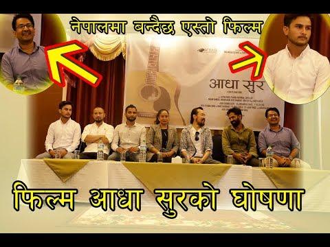 फिल्म आधा सुरको घोषणा... बन्दै छ एस्तो फिल्म ? Adha Sur Film By Ashin Poudel.
