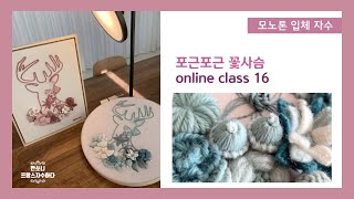 [프랑스자수] 꽃사슴 모노톤 입체자수 온라인 클래스 1…