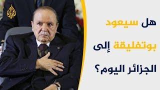 🇩🇿الرئاسة الجزائرية تعلن عودة بوتفليقة