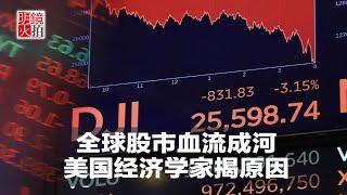新闻时时报|全球股市血流成河,美国经济学家揭原因(20181011)