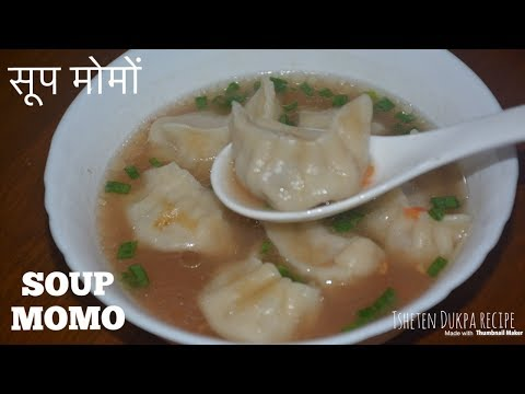 Soup Momo Easy Recipe || Tibetan Soup Momo || Spicy Soup Dumpling || Momo Recipe