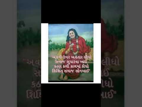 Aai Sonal Ma