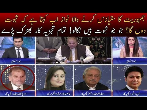 Nawaz Sharif News Conference Analysis By Senior Analyst | Neo News