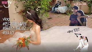 (친구)웨딩촬영 브이로그 | 결혼선물 | 동감스튜디오 …