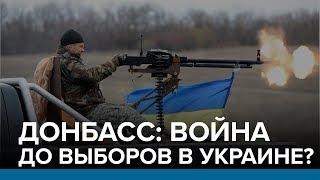 Донбасс: война до выборов в Украине?   | Радио Донбасс.Реалии