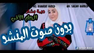 ديمة بشار الحلم الآتي بدون صوت المنشد
